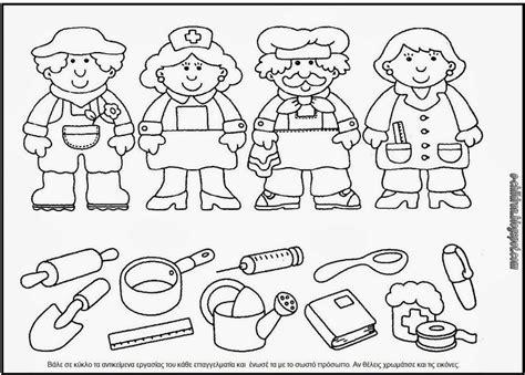 jobs worksheet crafts and worksheets for preschool