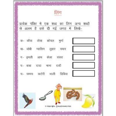 hindi ling worksheet write odd one out grade estudynotes