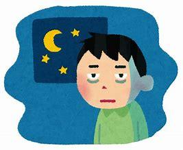 睡眠不足 いらすとや に対する画像結果