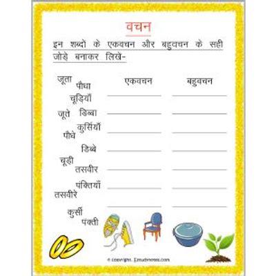 hindi grammar ekvachan bahuvachan match the following