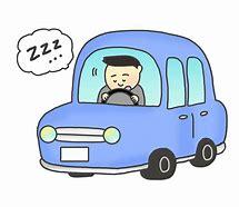 居眠り運転 に対する画像結果