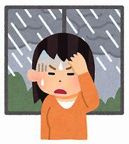 天気痛 イラスト 無料 に対する画像結果