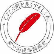 赤い羽根  に対する画像結果