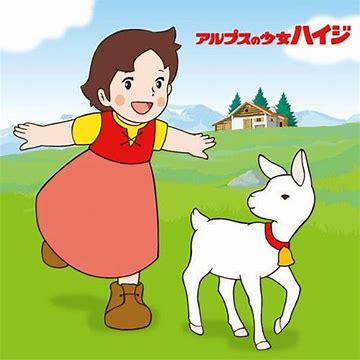 アルプスの少女ハイジ ヤギ に対する画像結果