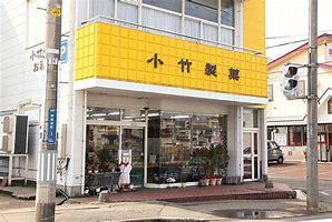 小竹製菓 に対する画像結果