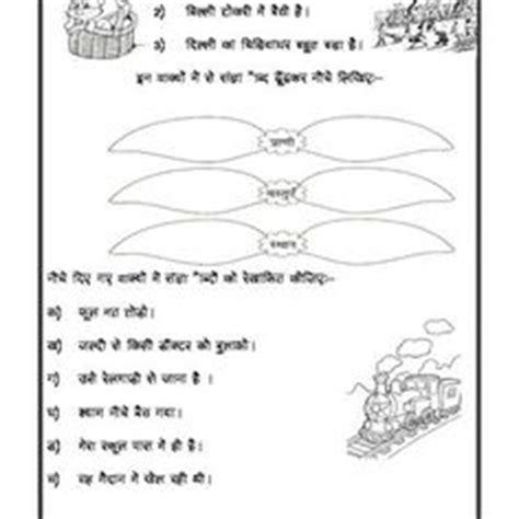 printable hindi worksheets to practice choti u ki matra
