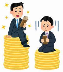 収入の差 に対する画像結果