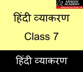 hindi vyakaran class hindi grammar class updated