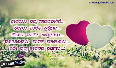 kannadalovequotes kannada love quotes quotesgram kannada love quotes quotesgram kannada love quotes quotesgram