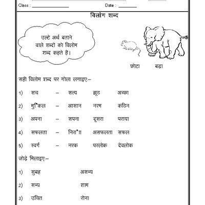 hindi vyakaran opposite words in hindi vilom shabad