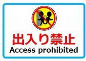 出入り禁止 に対する画像結果