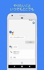 Googleアシスタント画像 に対する画像結果