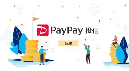 paypay 投信 に対する画像結果