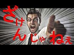 怒り に対する画像結果