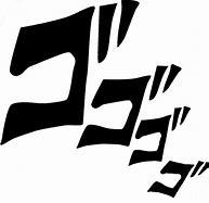 ゴゴゴゴ 効果音 に対する画像結果