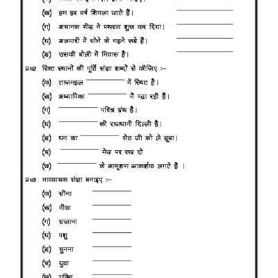 hindi grammar sangya noun hindi worksheets st grade