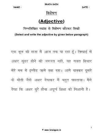 image result for hindi visheshan worksheet for grade