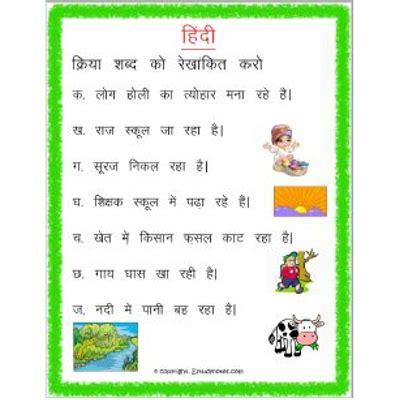 hindi grammar kriya worksheet underline correct word