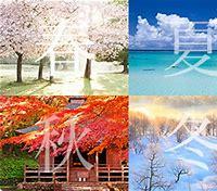 季節 画像 に対する画像結果