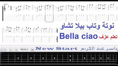 ملكية أمتعة نادرا نوتة ديسباسيتو على الجيتار بالحروف Natural Soap Directory Org