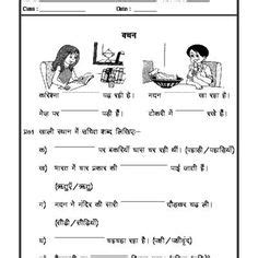 best hindi subject images in hindi worksheets