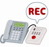 自動通話録音機 イラスト に対する画像結果