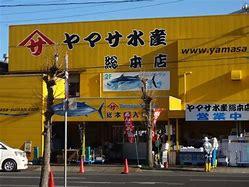 ヤマサ水産本店 に対する画像結果