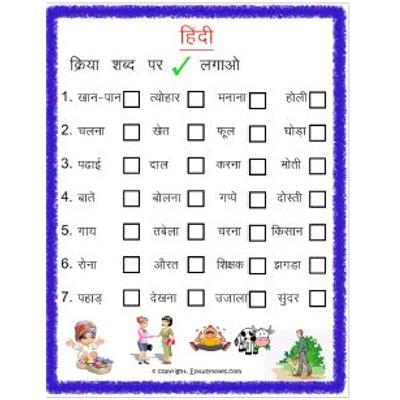 hindi grammar kriya worksheet tick the correct word