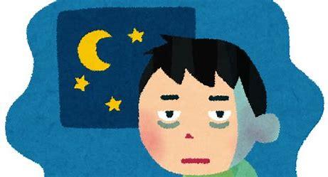睡眠 フリー素材 に対する画像結果