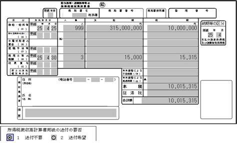 納税 用 確認 番号