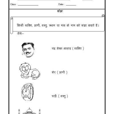 hindi vyakaran sangya in hindi hindi worksheets