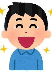 笑った顔 フリーイラスト に対する画像結果