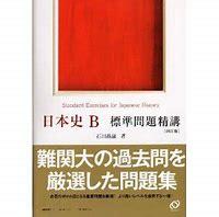 日本史問題精講 に対する画像結果