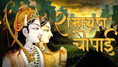 Image result for Ramayan chaupai images