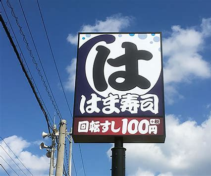 はま寿司 に対する画像結果