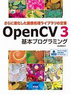 OpenCV3 に対する画像結果