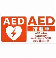 AEDステッカーとは に対する画像結果
