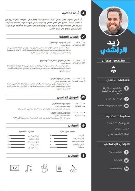 ZAYD MODERN ARABIC RESUME TEMPLATE FREE CV TEMPLATE