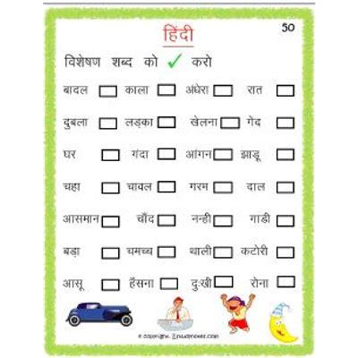 hindi grammar visheshan worksheet tick the correct word