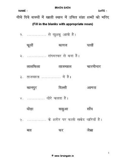 hindi visheshan worksheet for grade hindi sangya