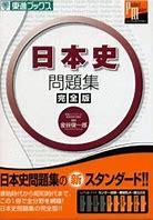 日本史 東進 問題集 に対する画像結果