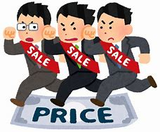 価格競争 に対する画像結果
