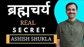 No Need to CONTROL   Idea of BRAHMACHARYA no fap   Ashish Shukla from DEEP KNOWLEDGE